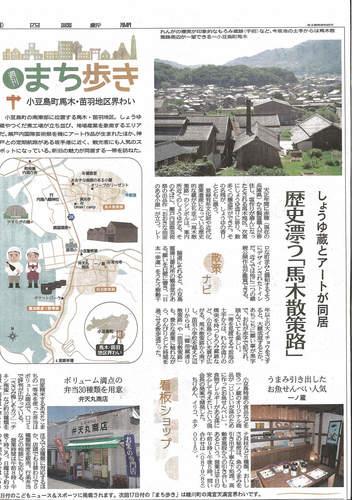 2015.06.10四国新聞.jpg