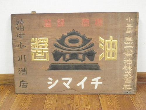 シマイチ醤油看板s.jpg